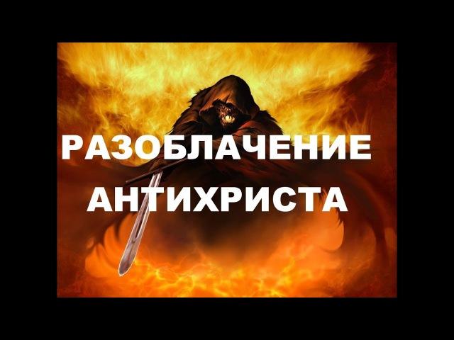 Яхве кто такой Яхве Иегова Саваоф..(2) Сочти число зверя 666.ОТРЕДАКТИРОВАННАЯ