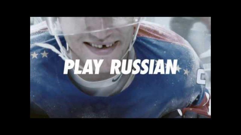 Nike представляет: Just Do It PLAY RUSSIAN