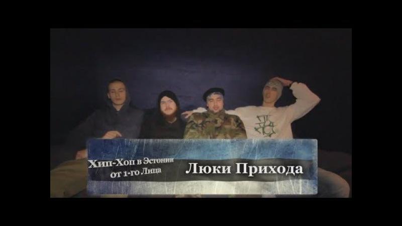 Серия 11 Люки Прихода Хип Хоп В Эстонии от 1 го Лица 2014