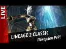 Lineage 2 Classic L2 PVP HadesNebula Gop-Stop TM