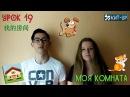 УРОК 19 - Моя комната- Китайский язык для начинающих с носителем - KIT-UP