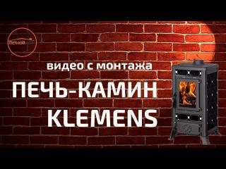 Печь-камин Klemens/FireWay видео с монтажа