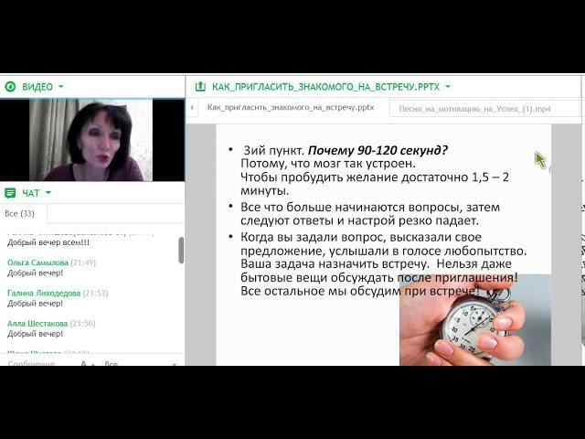 «Как пригласить знакомого на встречу»-Юлия Шустова.