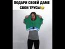 Лайфхак для мужчин и девушек смешное видео хорошее настроение юмор практичность красотка девушка студентка стайл