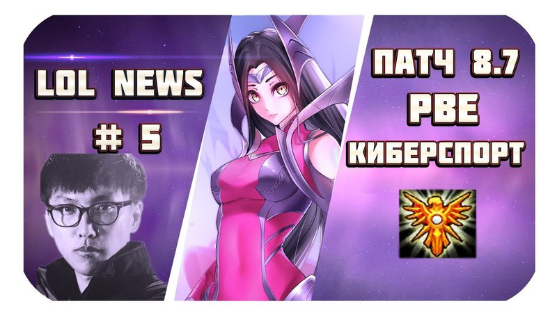 LOL NEWS - Новости Лиги Легенд 5 (Патч 8.7, реворк Ирелии, нерф Солари, League Of Legends )