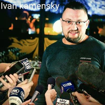 Ivan Kamensky