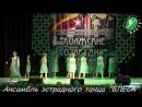 Ансамбль эстрадного танца БЛЕСК танец Бабье лето