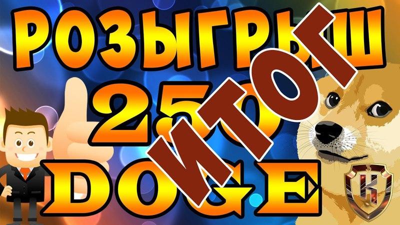 🎉ИТОГ РОЗЫГРЫША 250 DOGE ДОДЖИКОИН! Криптовалюта догикоин doge без вложений!🎉