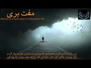 [v-s.mobi]Mehrab+&+shayan+jokar+&+mohammad+NR+-+moft+bari+-+kurdish+subtitle+-+2017.mp4