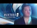 Фанзона. Интерактив №10. В гостях легендарный фанат ЦСКА Павел Кореец Логинов.