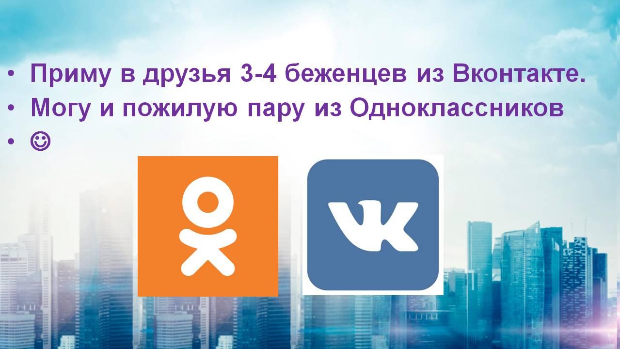 Беженцы из Одноклассников и Вконтакте