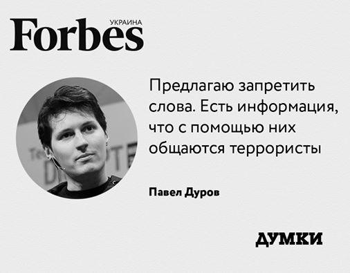 Павел Дуров о запрете соц сетей