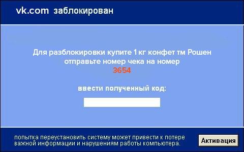 Украина заблокировала Вконтакте
