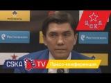 ПХК ЦСКА – ХК «Йокерит». Матч №2. Пресс-конференция