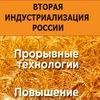 Вторая индустриализация России