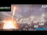 прохождение на русском - call of duty 4 modern warfare # 13 ракеты запущены