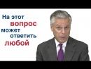 Посол США в России Джон Хантсман отвечает на вопрос: «Чей Крым?»