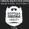 """Фестиваль """"Борода Поволжья""""."""
