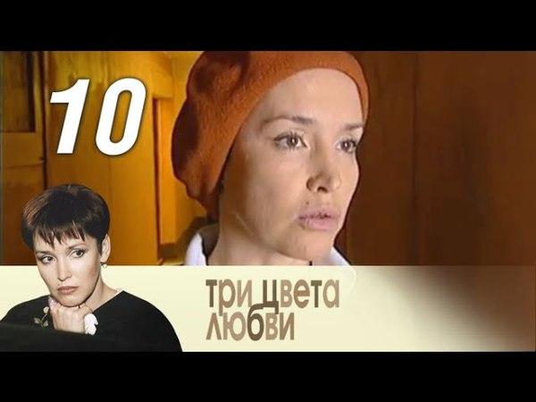 Три цвета любви 10 серия (2003)