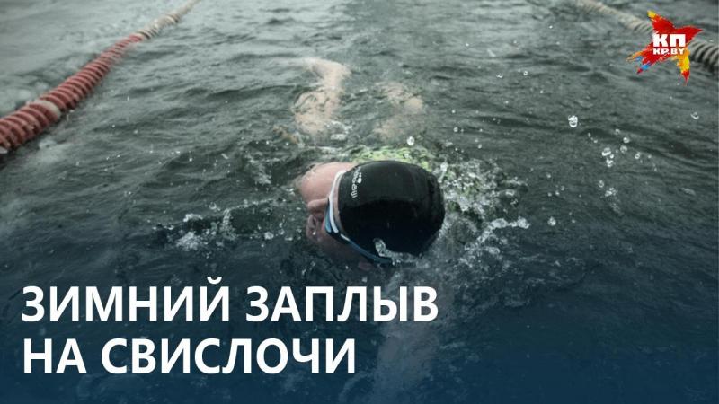 В Минске начался чемпионат по спортивному зимнему плаванию