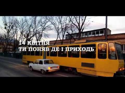Dendi Zara Відеозапрошення на фестиваль вільної музики 14 квітня м Львів бери кентів і падруг йоу