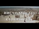 """Рок-опера """"Иисус Христос - суперзвезда"""" (РУССКАЯ ВЕРСИЯ)"""