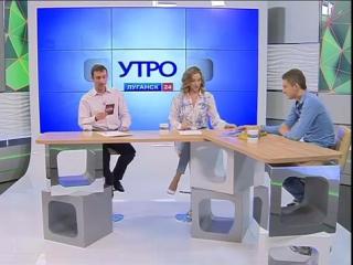 ГТРК ЛНР. Утро на Луганск 24. Г.Перепелица. 13 сентября 2017
