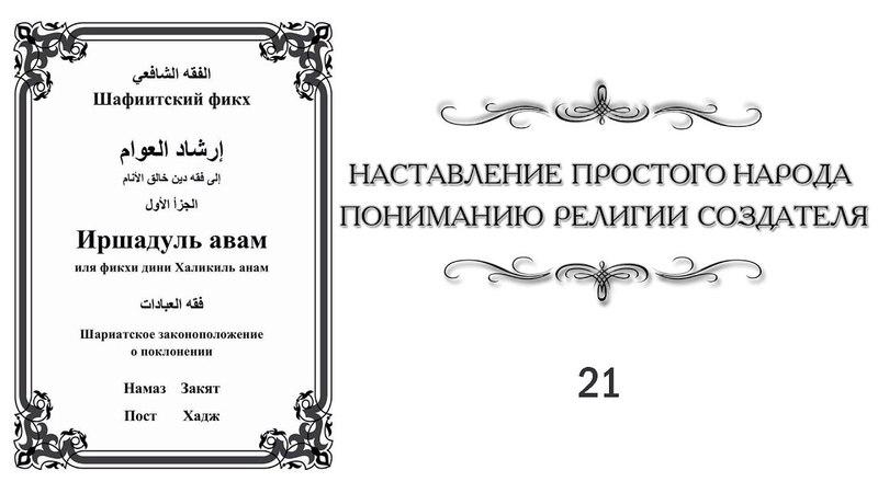 ᴴᴰ Рукну намаза - чтение суры аль-фатиха