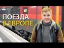 Настоящее Время Заметки kamikadze_d каково это, кататься по Европе на поезде
