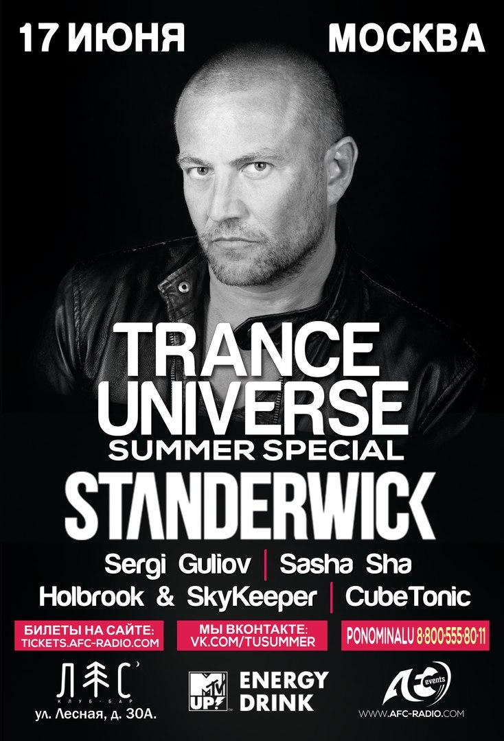 Афиша Москва Trance Universe: Summer Special 17 июня Москва