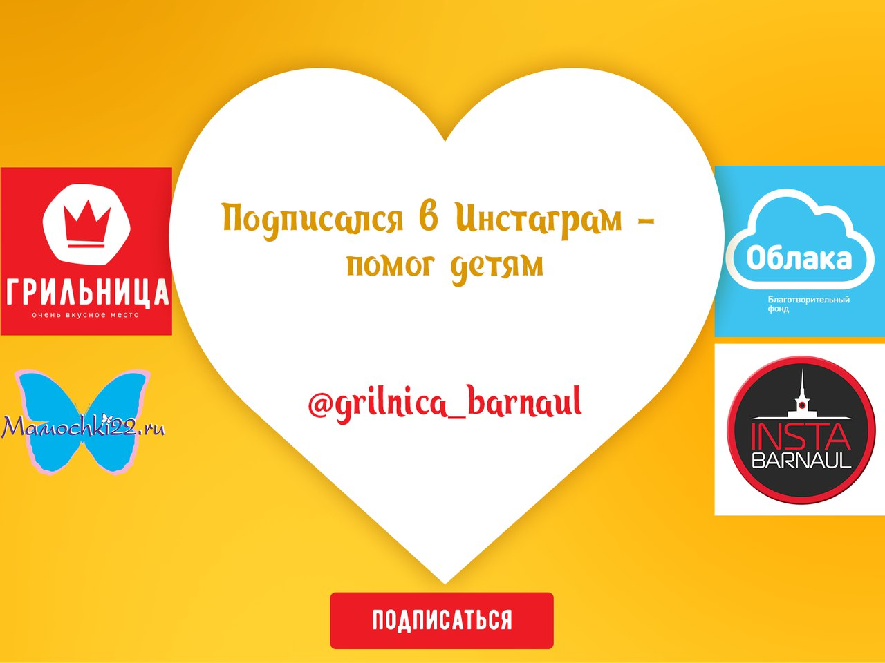 Участвуй в акции, помогай детям, получи подарок от Грильницы!