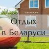 """Экоотель """"Кветки Яблыни"""".Отдых в Беларуси."""