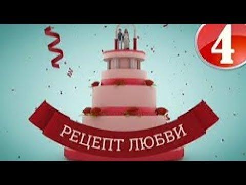 Рецепт любви 4 серия 2017 Мелодрама Новинка фильм сериал