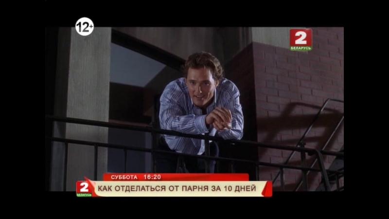 [Беларусь-2] Анонс - Как отделаться от парня за 10 дней (20.09.2017)