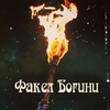 Факел Богини. Природная магия