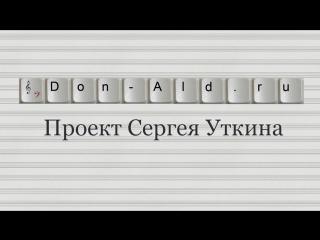 Сергей Уткин - live