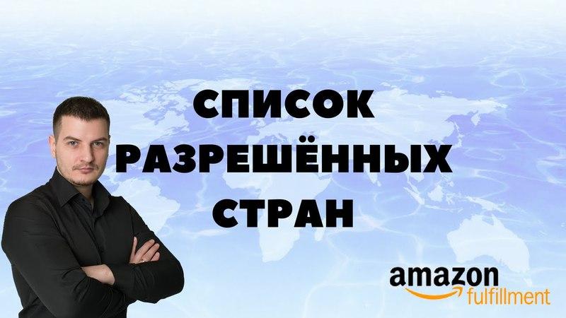 Кто может торговать на Амазоне Список разрешённых для регистрации на Амазоне стран