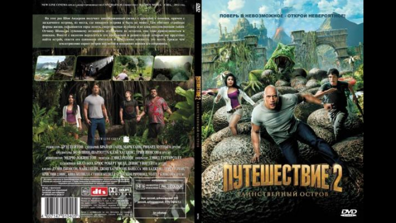 Путешествие 2: Таинственный остров - Русский Трейлер (2012)