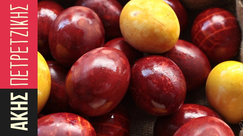 Πασχαλινά αυγά με φλούδες από κρεμμύδια | Kitchen Lab by Akis Petretzikis