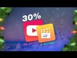 Скидка 30%  на всё, что связано с видео