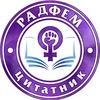 Радфем цитатник (18+)