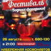 Фестиваль водных фонариков. Саратов