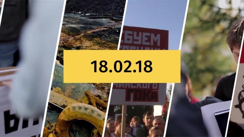 18.02.18_protiv_maroderov