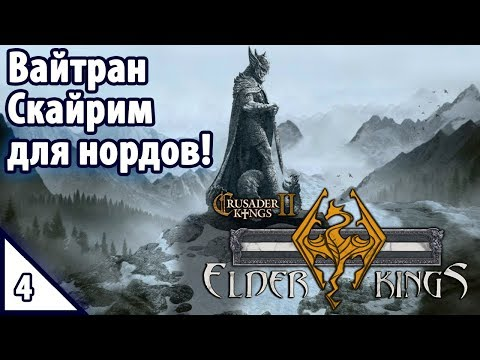Crusader Kings II Вайтран. Скайрим для нордов! №4