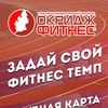 Окридж Фитнес - фитнес центр Обнинск