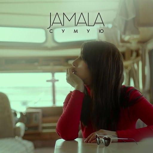 Джамала альбом Сумую