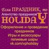 """Агентство праздников """"HOLIDAY"""" ( шарики, декор )"""