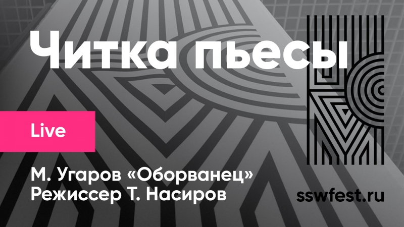 Читка пьесы М. Угарова «Оборванец». Режиссер Т. Насиров