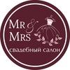 Свадебные и вечерние платья. Салон Mr&Mrs