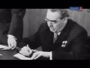 Рассекреченная история С точки зрения Брежнева фильм первый